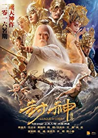 League of Gods 2016 Poster