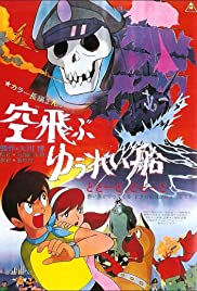 Sora tobu yûreisen(1969) Poster - Movie Forum, Cast, Reviews