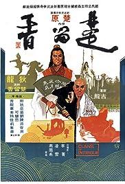 Chu Liu Xiang Poster