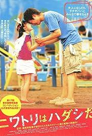 Niwatori wa hadashi da Poster