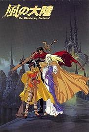 Kaze no tairiku Poster