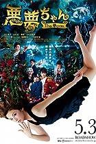 Image of Akumu Chan the Movie