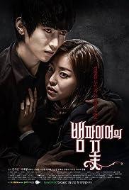 Vampire Flower (2014) | END
