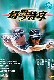 Waan ying dak gung Poster