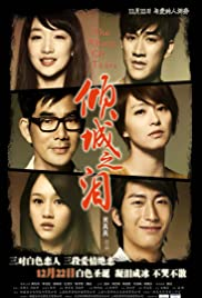 Qing Cheng Zhi Lei Poster