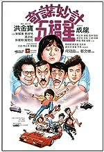 Winners & Sinners(1983)