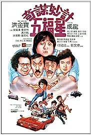 Qi mou miao ji: Wu fu xing(1983) Poster - Movie Forum, Cast, Reviews
