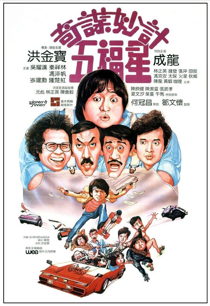 Image Qi mou miao ji: Wu fu xing Watch Full Movie Free Online