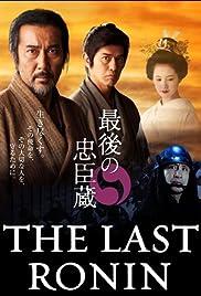 Saigo no Chûshingura(2010) Poster - Movie Forum, Cast, Reviews