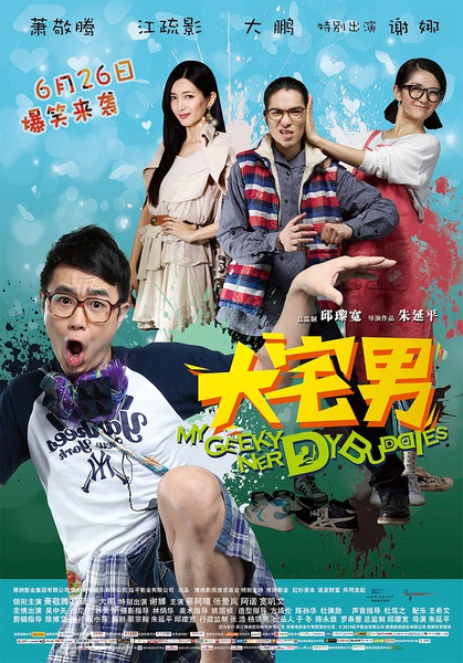 Image Da Zhai Men Watch Full Movie Free Online
