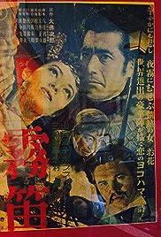Muteki Poster