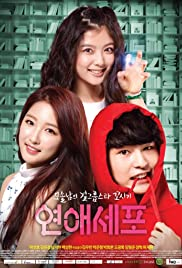 Love Cells (2014) | END