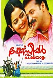 Shakespeare M.A. Malayalam Poster