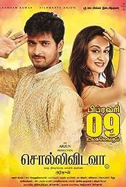 Sollividava Tamil(2018)