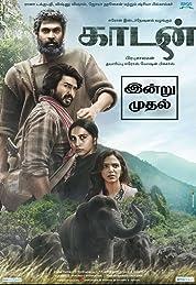 Kaadan (2021) poster
