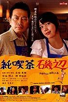 Image of Cafe Isobe