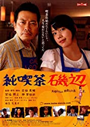 Cafe Isobe poster