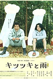 Kitsutsuki to ame (2011) Poster - Movie Forum, Cast, Reviews