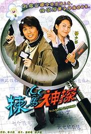 Dong duk sun taam Poster