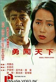 Yong chuang tian xia Poster