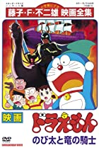 Image of Doraemon: Nobita to Ryû no kishi