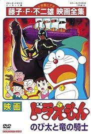Doraemon: Nobita to Ryû no kishi Poster