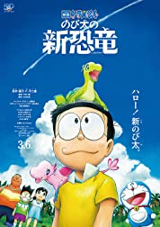 Doraemon the Movie: Nobita's New Dinosaur poster
