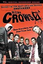 Primary image for Crows Zero