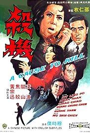 Sha ji Poster
