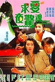 Qiu ai ye jing hun Poster