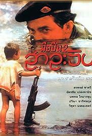 Gunman II Poster