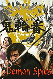 Oniwaban Poster