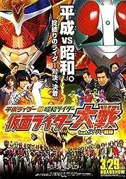 Heisei Rider vs. Showa Rider: Kamen Rider Taisen feat. Super Sentai (2014) poster
