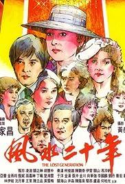 Feng shui er shi nian Poster
