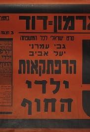Harpatka'ot Yaldei Hahof Poster