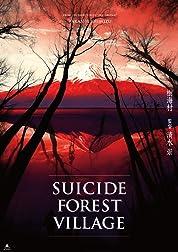 Suicide Forest Village (2021) poster