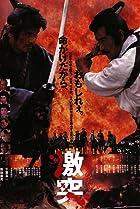 Image of Shôgun Iemitsu no ranshin - Gekitotsu