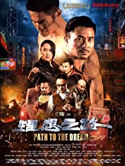Path To The Dream poster