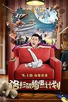 Image of Luo shan ji dao dan ji hua