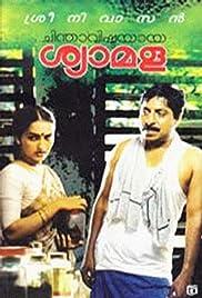 Chinthavishtayaya Shyamala Poster