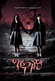 Yeogo goedam 3: Yeowoo gyedan(2003) Poster - Movie Forum, Cast, Reviews