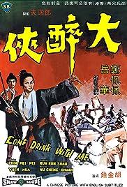 Da zui xia(1966) Poster - Movie Forum, Cast, Reviews