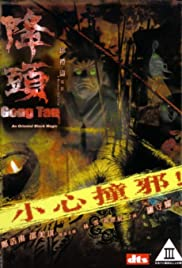 Gong tau (2007) Poster - Movie Forum, Cast, Reviews