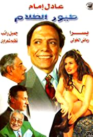Toyour elzalam Poster
