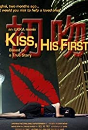 Kiss, His First Poster