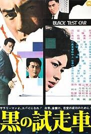 Black Test Car Poster