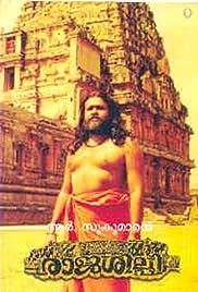 Rajasilpi Poster