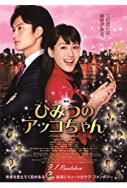 Watch Movie Akko's Secret (2012)