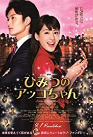 Nonton Akko's Secret (2012) Film Subtitle Indonesia Streaming Movie Download