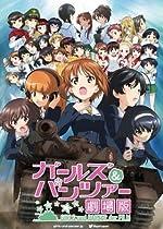 Girls und Panzer the Movie(2016)